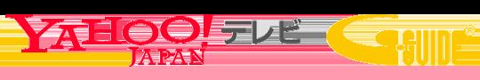 Yahoo!テレビ G-GUIDE